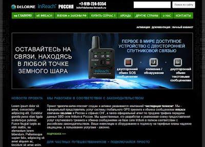 http://delorme-inreach.ru/